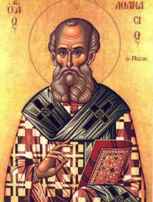 Свети Атанасий и Кирил Александрийски (Атанасовден)