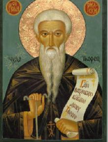 Св. преподобни Иоан Рилски чудотворец