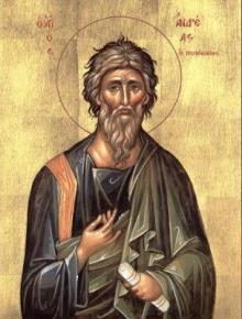 Св. всехвален апостол Андрей Първозвани (Андреевден)