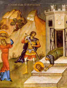 Първо, второ и трето намиране честната глава на св. Йоан Кръстител