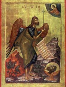 Зачатие на св. пророк Йоан Предтеча и Кръстител Господен