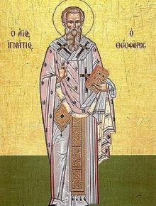 Свещеномъченик Игнатий Богоносец, епископ Антиохийски(Игнажден)
