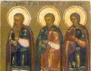 Св. мъченици Гурий, Самон и Авив - Начало на Рождественския пост (Филипов или Коледен пост)