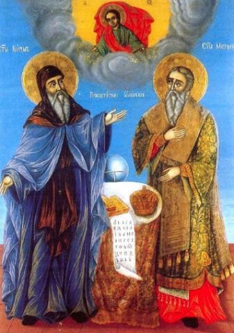Свети равноапостоли и славянобългарски просветители Кирил и Методий