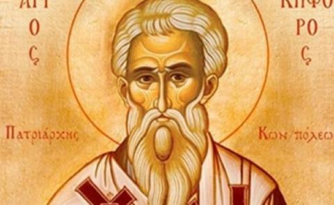 Св. Никифор Изповедник, патриарх Константинополски